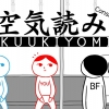 KUUKIYOMI: Consider It Review (PC)