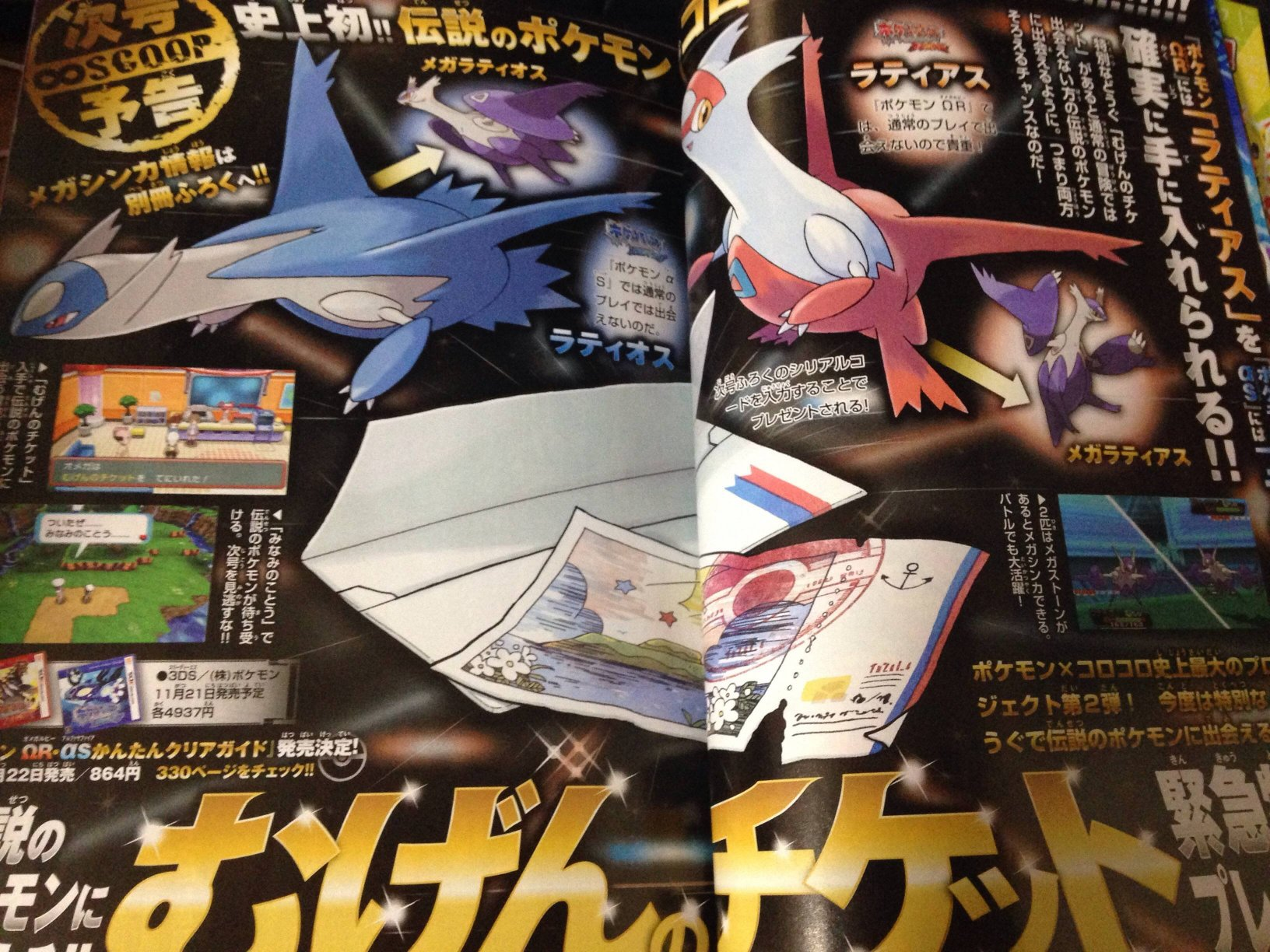 New Megas, Sky Exploration in ORAS - Hey Poor Player