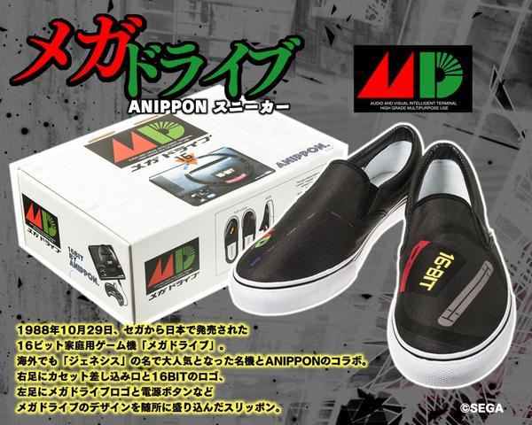 Sega Console Sneakers