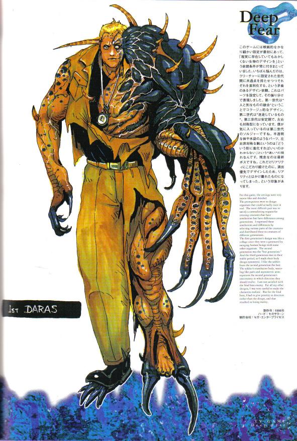 Yasushi Nirasawa Deep Fear