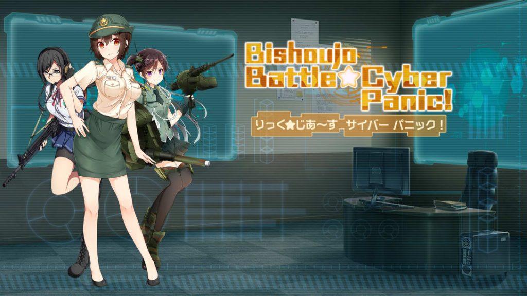 Bishoujo Battle Cyber Panic Banner