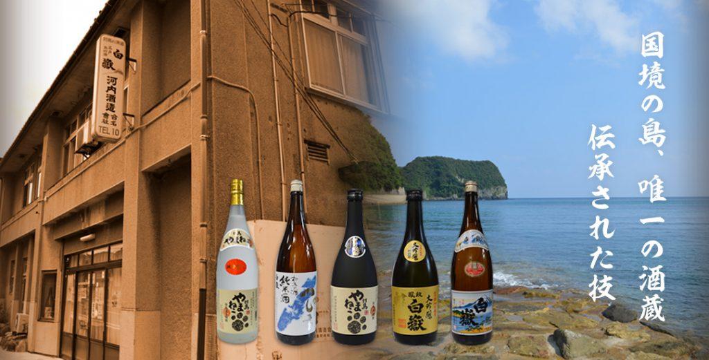 Kawachi Brewery Sake Tsushima
